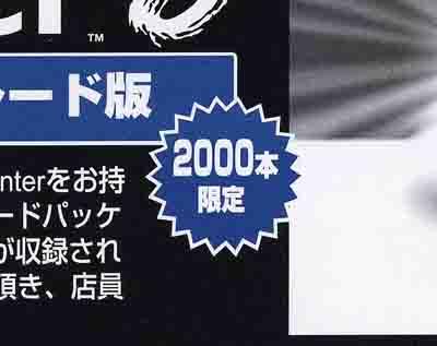 p8hako2000.jpg